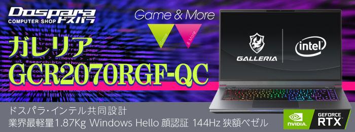 【ドスパラゲーミングノートPC】ガレリアGCR2070RGF-QCレビュー【インテルと共同設計】