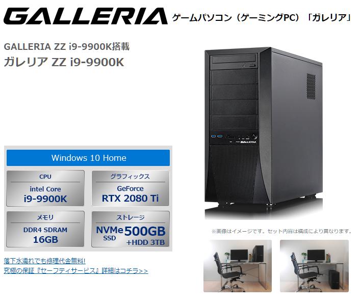 ガレリア ZZ i9-9900K