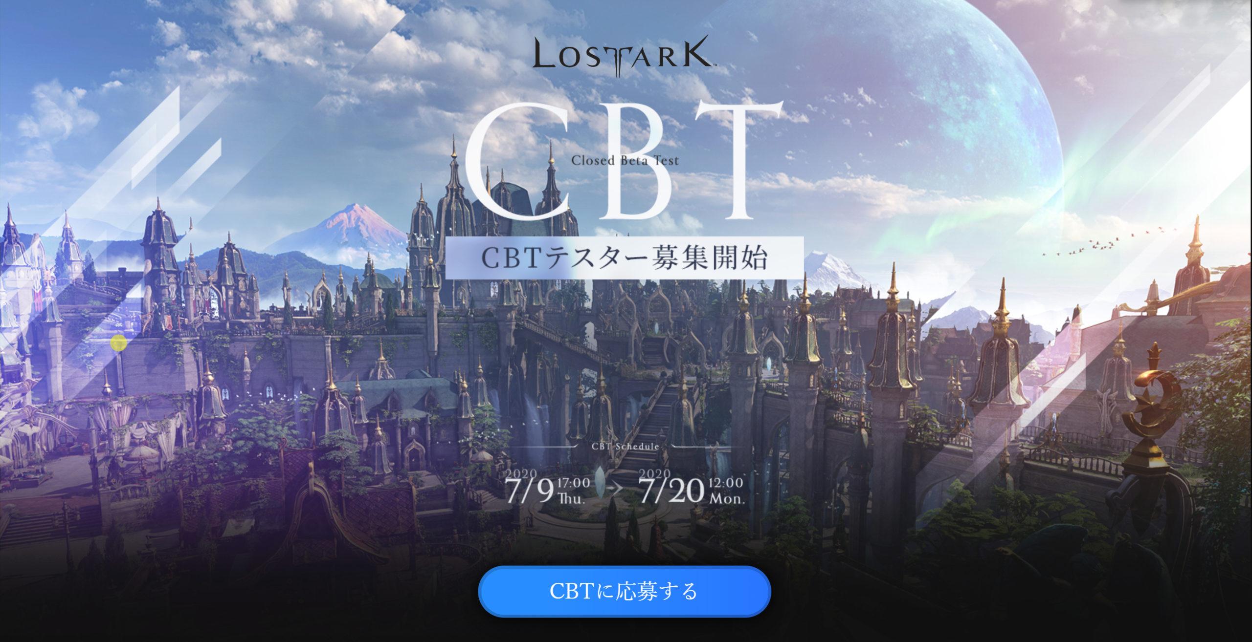 【LOST ARC】もうすぐ日本上陸 超美麗MMORPG【推奨パソコン】